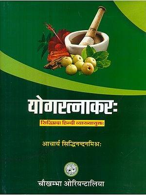 योगरत्नाकरः - Yogaratnakara