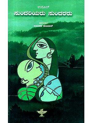 Sundariyaru Mattu Sundararu- Uroob's Award Winning Malayalam Novel 'Sundarikalum Sundaranamarum' (Kannada)