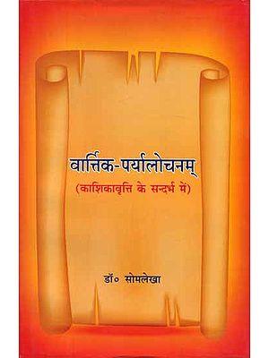 वार्त्तिक-पर्यालोचनम् - Varttik Paryalochanam