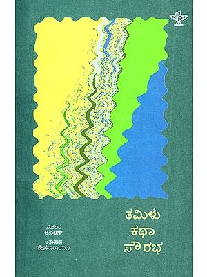 Tamil Kathasaurabha- An Anthology of Tamil Short Stories (Kannada)