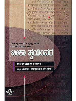 Teeka Swayamwara- Bhalachandra Nemade's Award Winning Marathi Criticism (Kannada)
