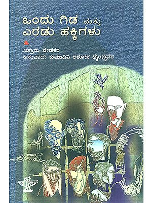 Ondu Gida Mathu Eradu Hakkigalu- Vishram Bedekar's Award Winning Autobiography 'Ek Zhad Ani Don Pakshi' (Kannada)