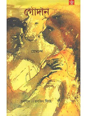 Godan in Bengali (Novel)