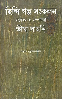 Hindi Galpa Sankalan (Bengali)