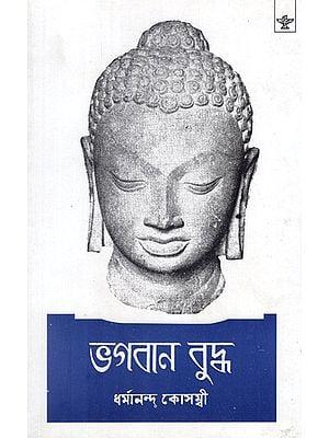 Bhagaban Buddha (Bengali)