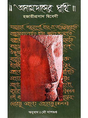 Anamdaser Puthi in Bengali (Novel)