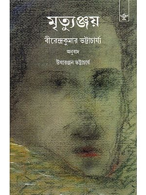 Mrityunjaya in Bengali (Novel)