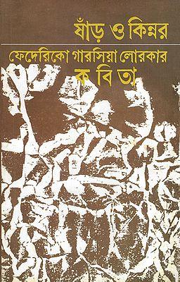 Smad O Kinnar (Bengali)