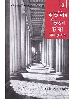 Haulir Bhitar Chara- Novel (Assamese)
