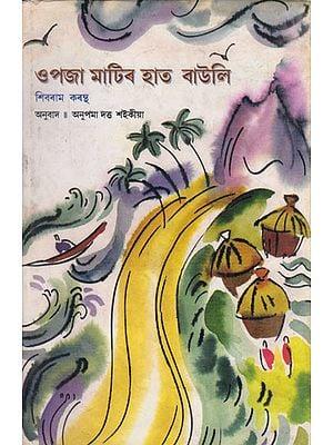 Opaja Matir Hat Bauli (Assamese)