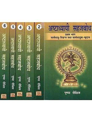 अष्टाध्यायी सहजबोध: Ashtadhyayi Sahajabodha - A Paniniya Pauspi Prakriya Approach for Paniniya Ashtadhyayi's Pathan Vidhi (Set of 6 Volumes)