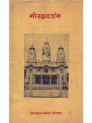गोरक्षदर्शन - Goraksh Darshan (An Old and Rare Book)