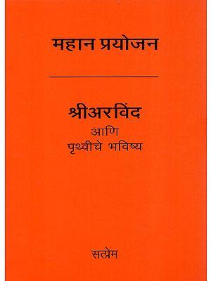 Sri Aravind Ani Prithviche Bhavishya (Marathi)