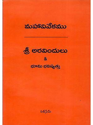 Sri Aravindulu or Bhoomi Bhavishyattu (Telugu)