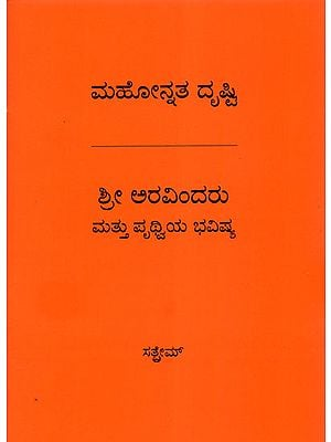 Sri Aurobindo and the Future of the Earth (Kannada)