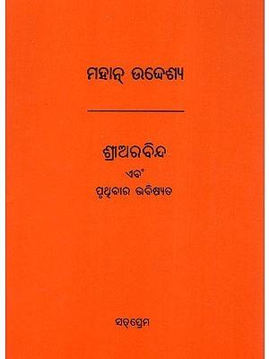 Sri Aurobindo O Pruthibira Bhabishyata (Oriya)