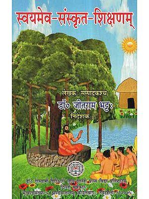 स्वयमेव संस्कृत शिक्षणम्- Self Sanskrit Learning