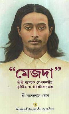 Mejda (Bengali)