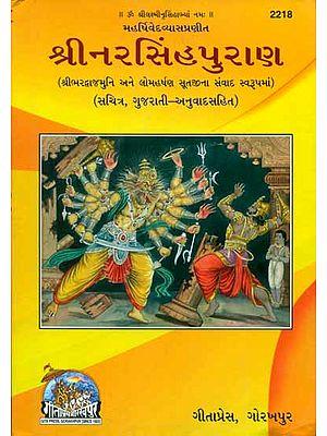 Shri Narasimha Purana (Gujarati)