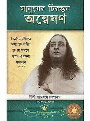 Man's Eternal Quest (Bengali)