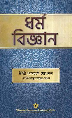 The Science of Religion (Bengali)