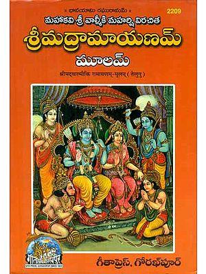 Shrimad Valmiki Ramayana Mulam (Telugu)