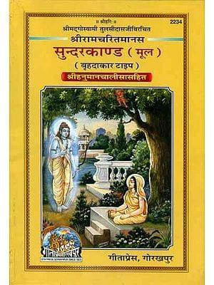 श्रीरामचरितमानस सुन्दरकाण्ड (मूल) - Shri Ramcharitmanas Illustrated Sundarkanda
