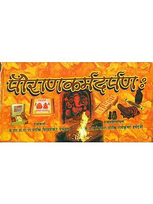 पौराणकर्मदर्पणः- Purana Karma Darpan