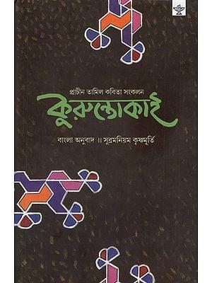 Kuruntokai (Bengali)