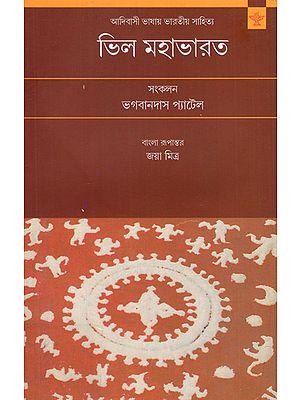 Bhil Mahabharata (Bengali)