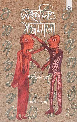 Sankalita Galpamala (Bengali)