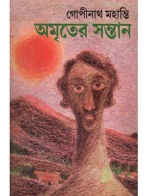 Amriter Santan in Bengali (Award Winning Novel)