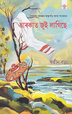 Dwarakat Jui Lagise (Collection of Poems in Assamese)