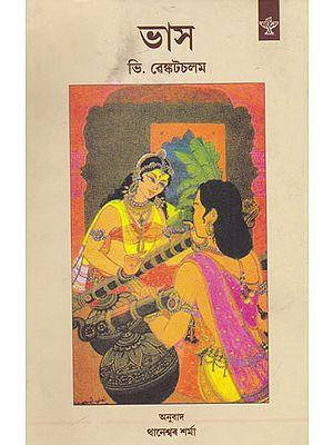 Bhasa (Assamese)