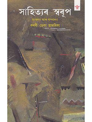 Sahityar Swarup (Assamese)