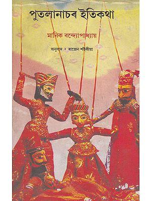 Putalanachar Itikatha (Assamese)