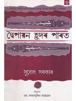 Dwaipayan Hradar Parat (Assamese)