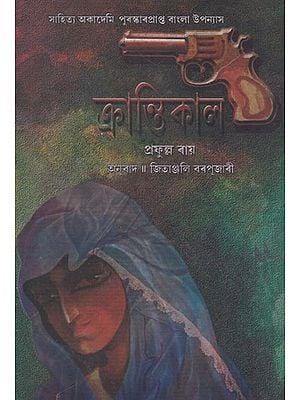 Krantikal (Assamese)