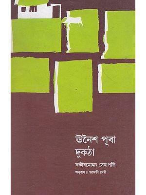 Unais Pura Dukatha (Assamese)