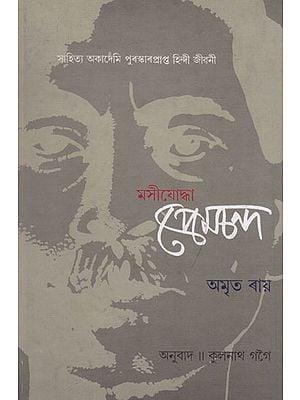 Masijoddha Premchand (Assamese)