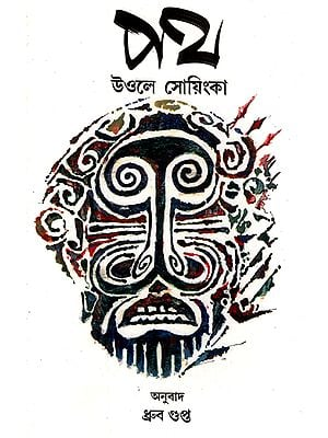 Path - Drama (An Old and Rare Book in Bengali)