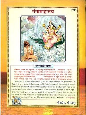 गंगामहात्मय - Ganga Mahatmaya