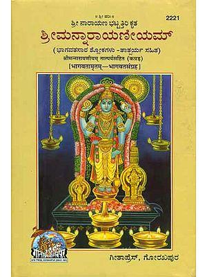 श्रीमन्नारायणीयम् तात्पर्यसहित (भागवतामृतम्- भागवतसंग्रह) - Bhagawat Amrita Bhagawat Samagraha (Kannada)
