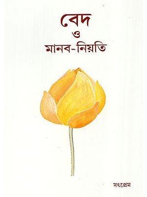 Bed O Manob Niyoti (Bengali)