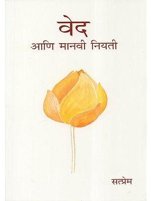 Ved Ani Manavi Niyati (Marathi)