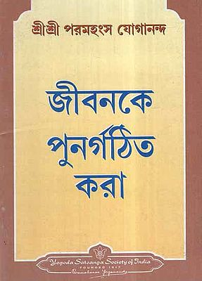 Remoulding Your Life (Bengali)