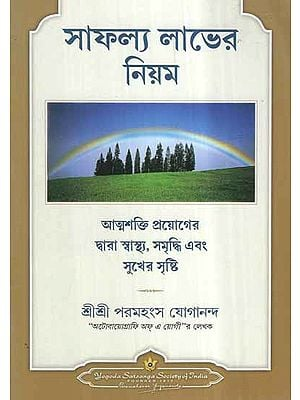 The Law of Success (Bengali)
