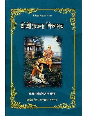 Sri Sri Chaitanya Shikha Amrita (Bengali)