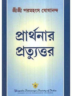 Answered Prayers (Bengali)