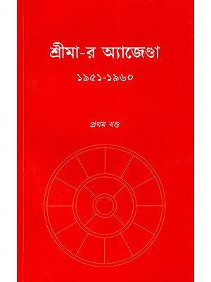 Sri Maa-r Agenda (Bengali)